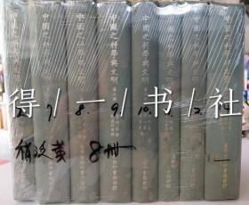 中国之科学与文明 8册合售