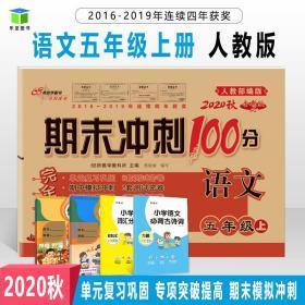 2016秋 五年级语文上 RJ课标版(人教版)期末冲刺100分