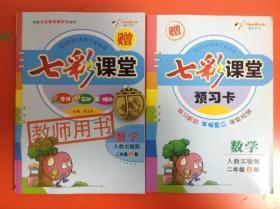 七彩课堂数学二年级(上)教师用书(含预习卡)