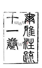 尔雅注疏-郭璞-善成堂(复印本)