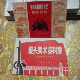 毛泽东思想宣传栏报头资料附林题 报头美术资料集 一版一印 (可分开出售)