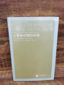 大萧条时期的中国:市场、国家与世界经济
