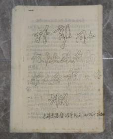 林彪同志在中央政治局扩大会议上的讲话
