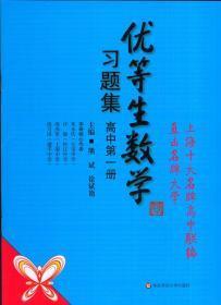 优等生数学习题集 高中第一册/高中第1册 华东师范大学出版社