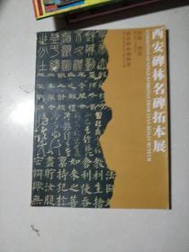 西安碑林名碑拓本展