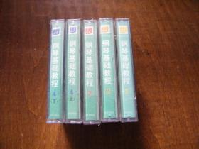 磁带:高等师范院校试用教材--钢琴基础教程1、2、3、4(上下)册,共计5盒合售.未开封