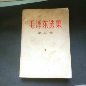 毛泽东选集【第五卷