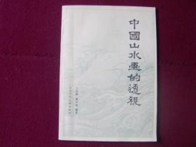 中国山水画的透视