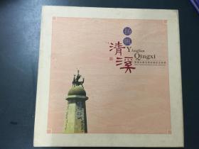 邮票册:扬帆清溪——清溪全国文明村镇纪念邮册