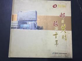 邮票册:邮目共睹,政兴十年1998-2008东莞市邮政局独立运营十周年