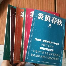 炎黄春秋2016年1-6.第6期(6合售)