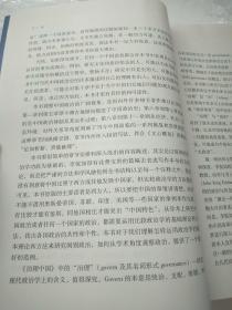 治理中国:从革命到改革