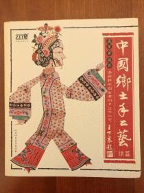 中国乡土手工艺(续篇)(2006年一版一印)