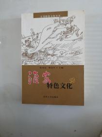 淮安特色文化