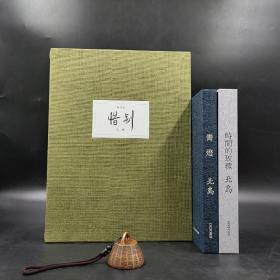 6.18感恩礼包 2 号:止庵签名钤印天地盒特装本《惜别》+香港牛津版北岛签名钤印《时间的玫瑰》+香港牛津版北岛签名钤印《青灯》