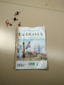 青海畜牧兽医杂志1998(1-6  缺第6期现存五本)双月刊