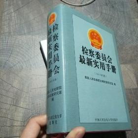 检察委员会最新实用手册.2001年版