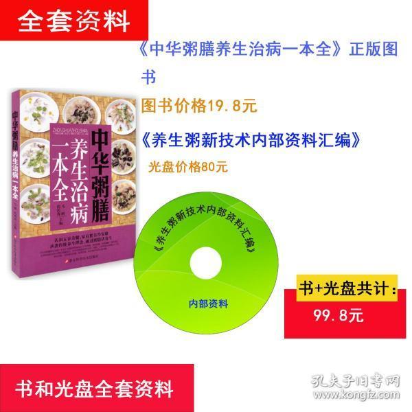 中华粥膳养生治病一本全   作者:马纲,代民涛  书号ISBN:9787534164545