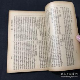 清朝野史大观卷四 民国版(无封底)