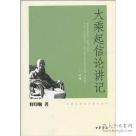 大乘起信论讲记(印顺法师佛学著作系列)  释印顺著  中华书局定价28.00元