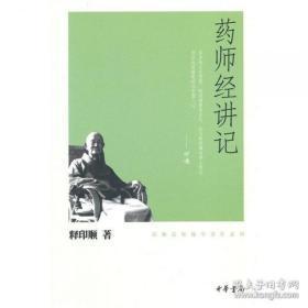药师经讲记(印顺法师佛学著作系列)  释印顺著  中华书局定价15.00元