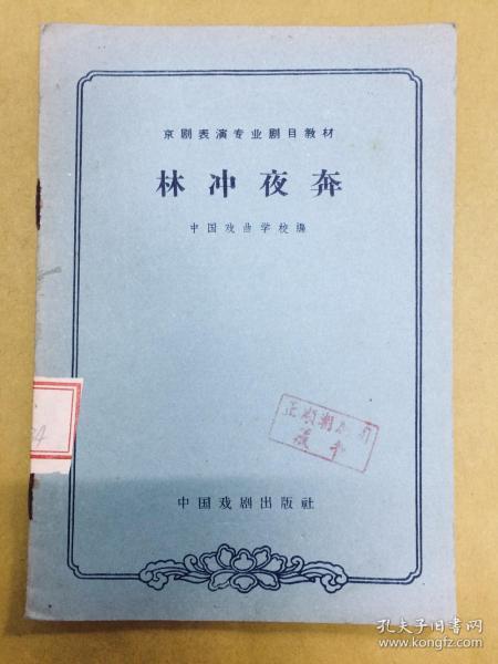 京剧表演专业剧目教材【林冲夜奔】----1963年1版1印、馆藏书