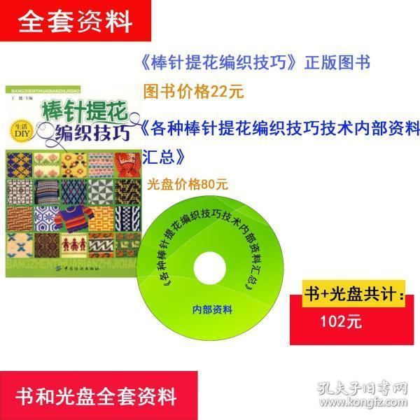 棒针提花编织技巧   作者:  丁健    ISBN:  978-7-5064-4169-8