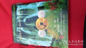 中国现代金银纪念币章图录(第二辑)1988一1990