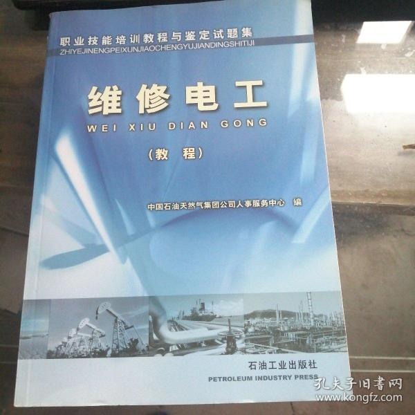 题集 维修电工(教程)
