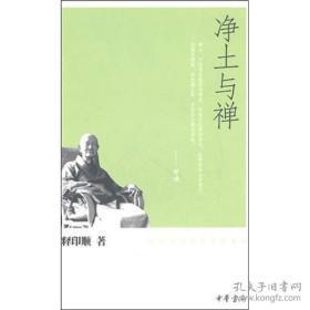 净土与禅(印顺法师佛学著作系列)(2012年印刷)  释印顺著  中华书局