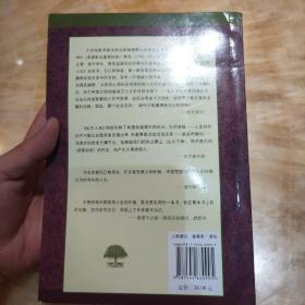 标竿人生(中英文对照版)