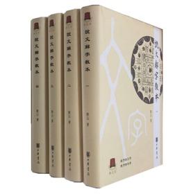 说文解字教本 全四册 9787101142822