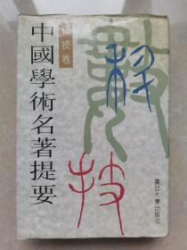 中国学术名著提要.科技卷