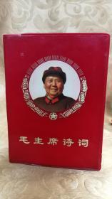 毛主席诗词 第一机械工业部机床研究所毛主席诗词学习小组