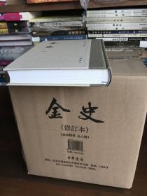 二十四史 金史 修订本 首发印章 藏书票 主修专家五人签名本