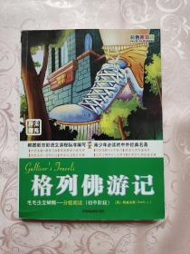 毛毛虫变蝴蝶·分级阅读(初中阶段):格列佛游记(彩色图文版)