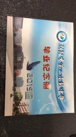 2019届 朝阳市第二高级中学 毕业纪念册