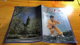 中华气功 1991 6