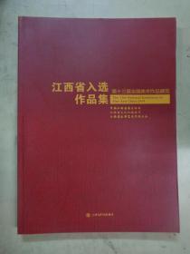 江西省入选第十三届全国美术作品展览作品集