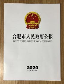 合肥市人民政府公报 2020年第7号 总第296号