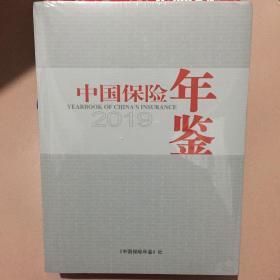 中国保险年鉴2019