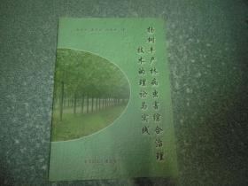 杨树丰产林病虫害综合治理技术的理论与实践
