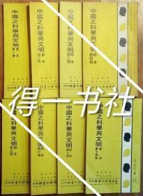 中国之科学与文明【节本】1-8册