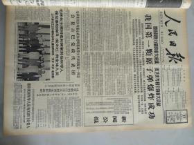 1964年10月17日人民日报  我国第一颗原子弹爆炸成功
