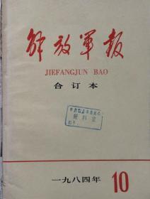 《解放军报合订本》(缩印)1984年10期