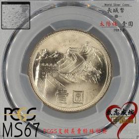 PCGS评级币67 【众志成城中国加油】特殊标识 太阳版1985年长城币
