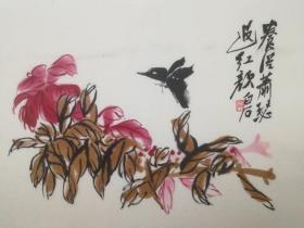 荣宝斋 木版水印 齐白石 蝴蝶老少年