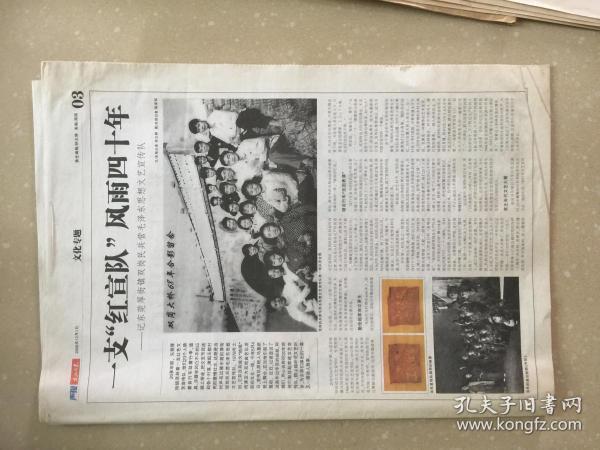 报纸:声报之文化周末版2006.12.1