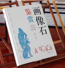 正版 画像石鉴赏 看得见的汉朝生活图志 中国汉画像石 汉画研究 此书收录500余幅画像石拓片 图书籍 理论图书书籍