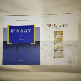 审讯心理学 审讯语言学 2本合售